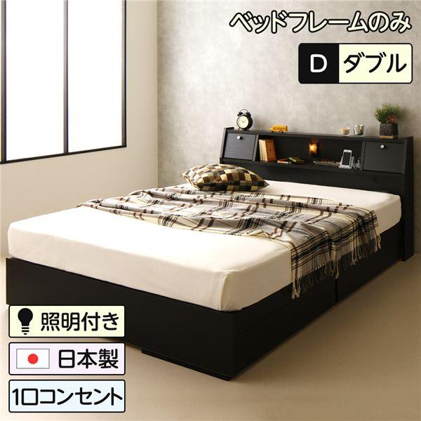 【送料無料】日本製 照明付き フラップ扉 引出し収納付きベッド ダブル (フレームのみ)『AMI』アミ ブラック 黒 宮付き  【代引不可】