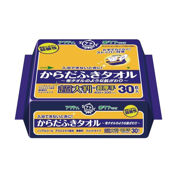 (業務用20セット) 日本製紙クレシア アクティからだふきタオル 超大判・超厚手【代引不可】