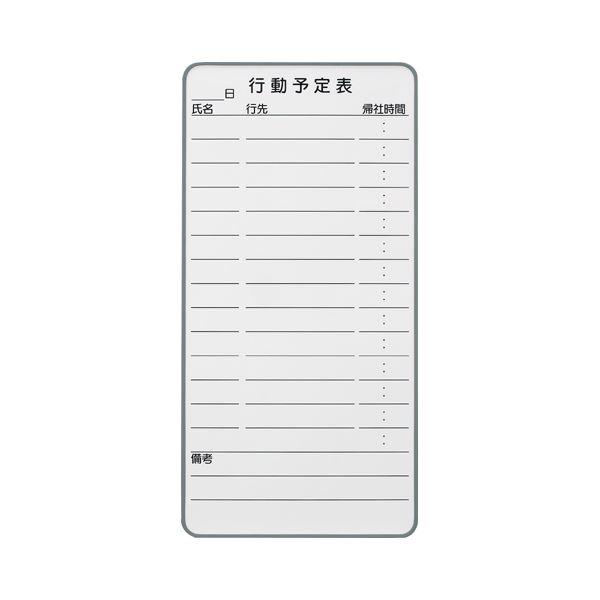【送料無料】ジョインテックス マグネットホワイトボード N-08DM行動予定大【代引不可】