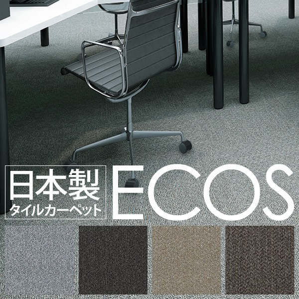 【送料無料】スミノエ タイルカーペット 日本製 業務用 防炎 撥水 防汚 制電 ECOS ID-5004 50×50cm 16枚セット 〔日本製〕【代引不可】