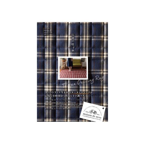 【送料無料】タータンチェック柄キルトラグ 190×240cm3帖 ベージュ【代引不可】