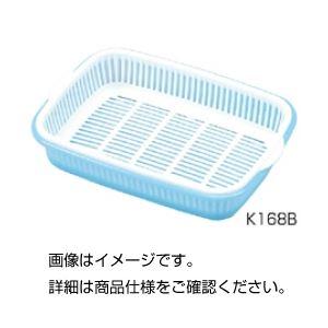 (まとめ)水切りセット K168B〔×30セット〕【代引不可】