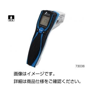 防水型放射温度計 73036【代引不可】