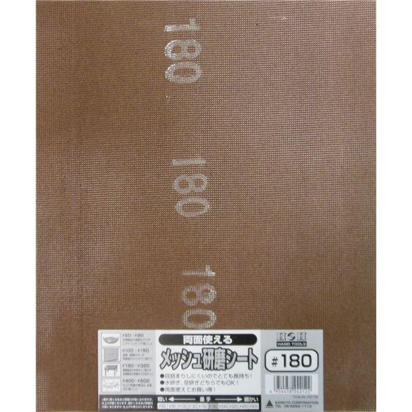 (業務用75個セット) H&H 両面使えるメッシュ研磨シート 〔230x280mm〕 #180【代引不可】【北海道・沖縄・離島配送不可】