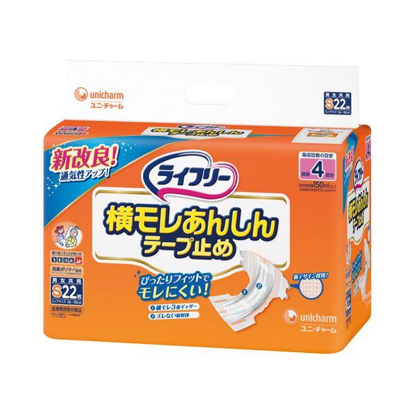 ユニ・チャーム ライフリー横モレ安心テープ止めS 4P【代引不可】