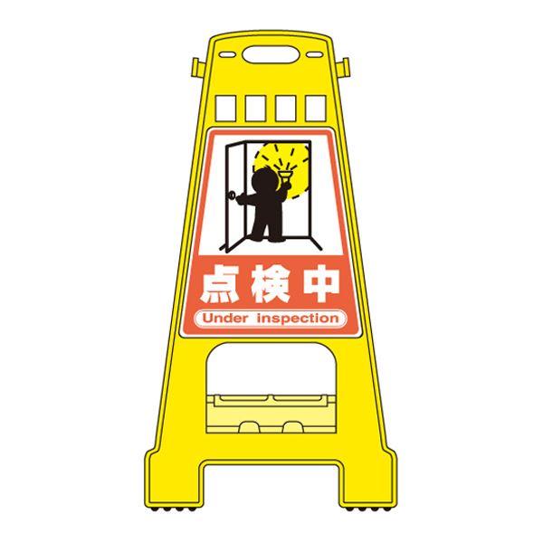 バリケードスタンド 点検中 BK-19【代引不可】