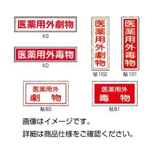 【送料無料】(まとめ)劇・毒物ステッカー標識板貼101(10枚)毒物 入数:10枚〔×5セット〕【代引不可】