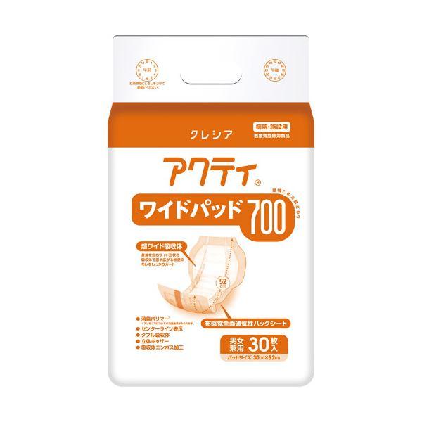 (業務用10セット) 日本製紙クレシア アクティ ワイドパッド700 30枚【代引不可】
