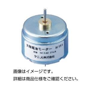 (まとめ)光電池モーターH151〔×10セット〕【代引不可】【北海道・沖縄・離島配送不可】