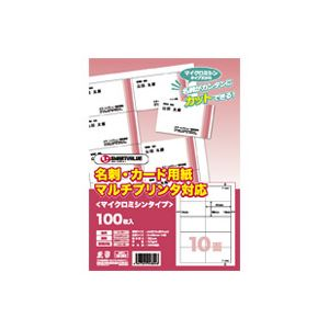 【送料無料】(業務用20セット) ジョインテックス 名刺カード用紙 100枚 A057J【代引不可】