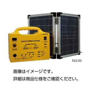【送料無料】小型軽量太陽光発電セットFAO/20【代引不可】