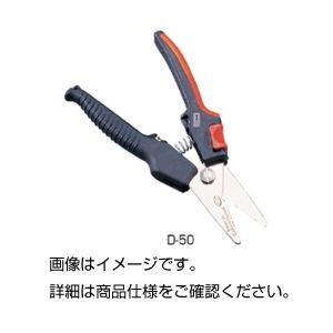 【送料無料】(まとめ)マルチカッター D-50〔×5セット〕【代引不可】