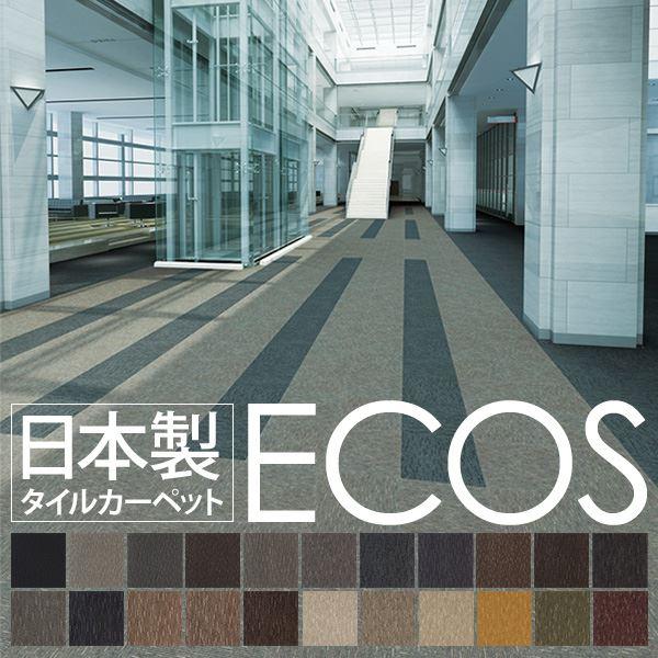 【送料無料】スミノエ タイルカーペット 日本製 業務用 防炎 撥水 防汚 制電 ECOS ID-6708 50×50cm 20枚セット 〔日本製〕【代引不可】