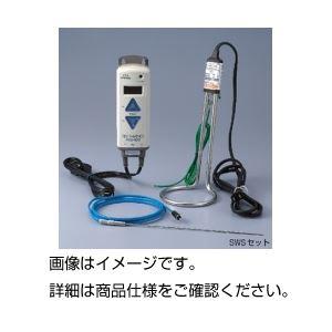 【送料無料】温度コントロールセットSWS1510【代引不可】