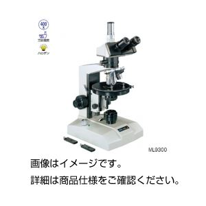 【送料無料】偏光顕微鏡 ML9200【代引不可】