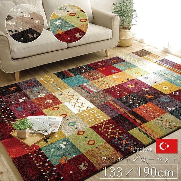 【送料無料】トルコ製 輸入ラグ ウィルトン織りカーペット ギャベ柄 『フォリア』 レッド 約133×190cm【代引不可】