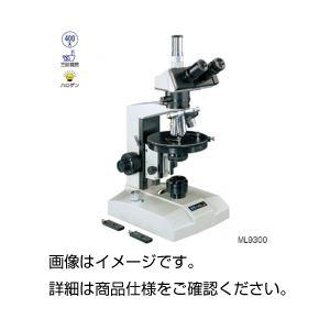 【送料無料】偏光顕微鏡 ML9300【代引不可】