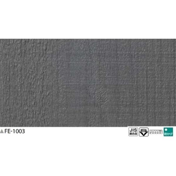 木目調 のり無し壁紙 サンゲツ FE-1003 92.5cm巾 45m巻【代引不可】