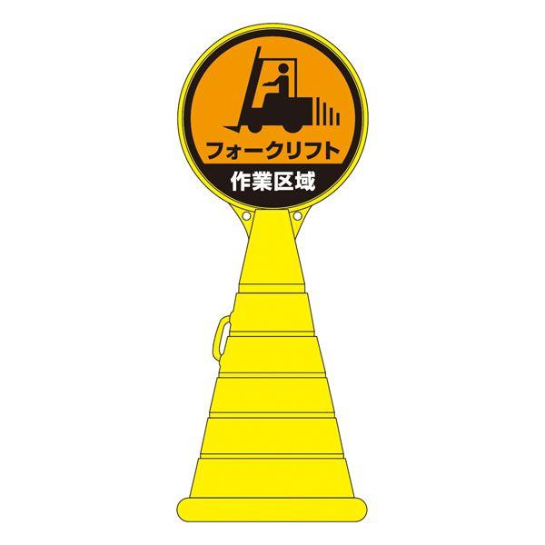 【送料無料】ロードポップサイン フォークリフト作業区域 RP-17 〔単品〕【代引不可】