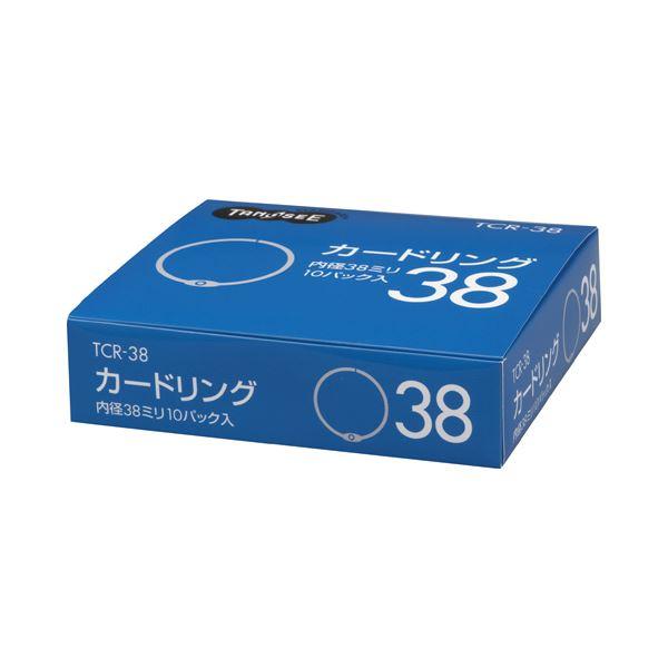 (まとめ) TANOSEE カードリング 内径38mm 1セット(100個:10個×10パック) 〔×5セット〕【代引不可】【北海道・沖縄・離島配送不可】