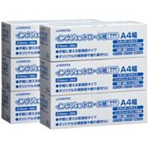 【送料無料】(業務用5セット) ジョインテックス IJロール紙 普通紙 A4 6本 A055J-6 〔×5セット〕【代引不可】