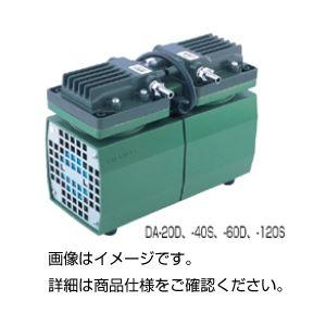 【送料無料】ダイアフラム式真空ポンプDA-30S【代引不可】