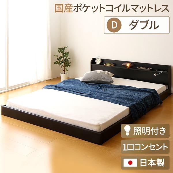 【送料無料】日本製 フロアベッド 照明付き 連結ベッド ダブル (SGマーク国産ポケットコイルマットレス付き) 『Tonarine』トナリネ ブラック【代引不可】