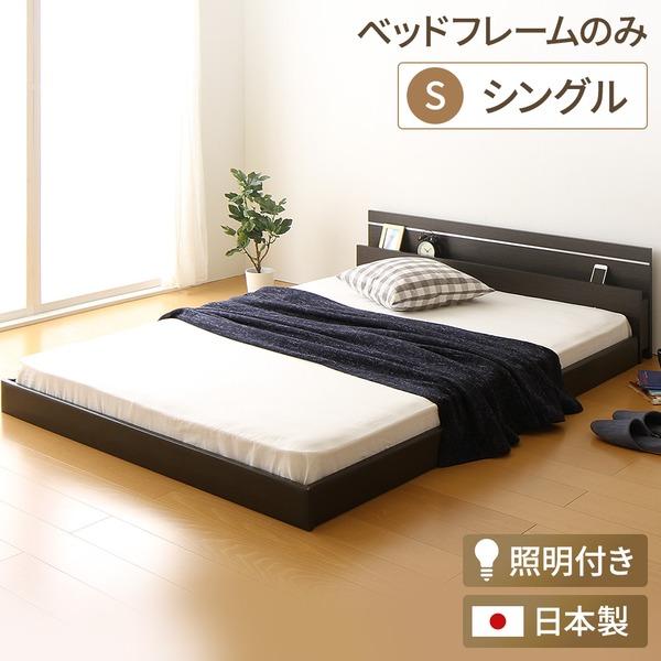 【送料無料】日本製 フロアベッド 照明付き 連結ベッド シングル (フレームのみ)『NOIE』ノイエ ダークブラウン  【代引不可】