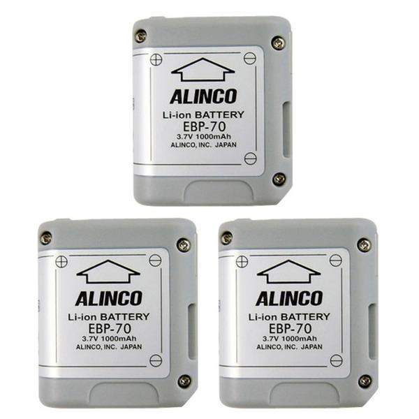 【送料無料】アルインコ EBP-70 バッテリーパック 〔3個セット〕【代引不可】