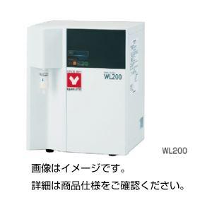【送料無料】非加熱純水製造装置(ピュアライン)WL200【代引不可】