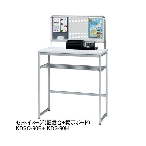 【送料無料】エヌケイ 記載台用掲示ボード KDSO-90B W900mm用【代引不可】