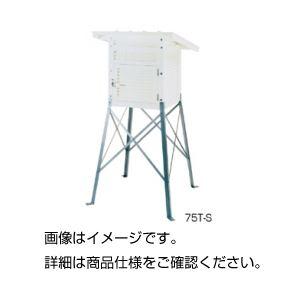 【送料無料】百葉箱 75T-S【代引不可】