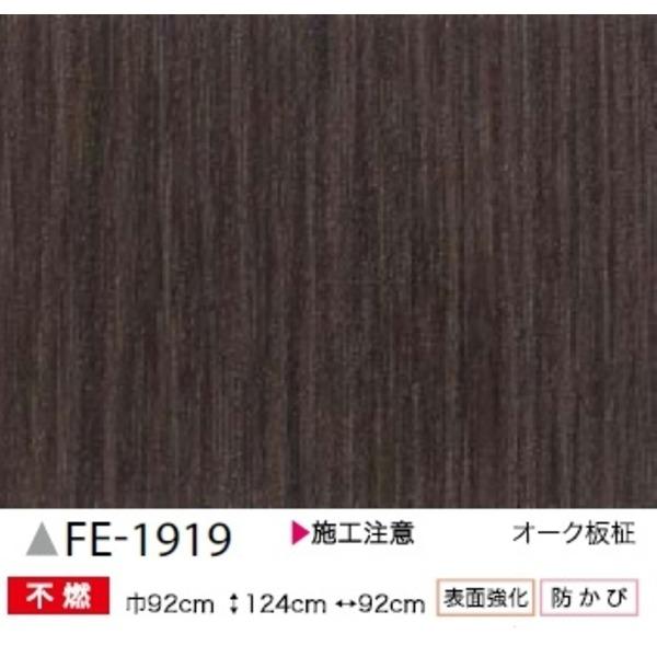 木目 オーク柾目 のり無し壁紙 サンゲツ FE-1919 92cm巾 45m巻【代引不可】