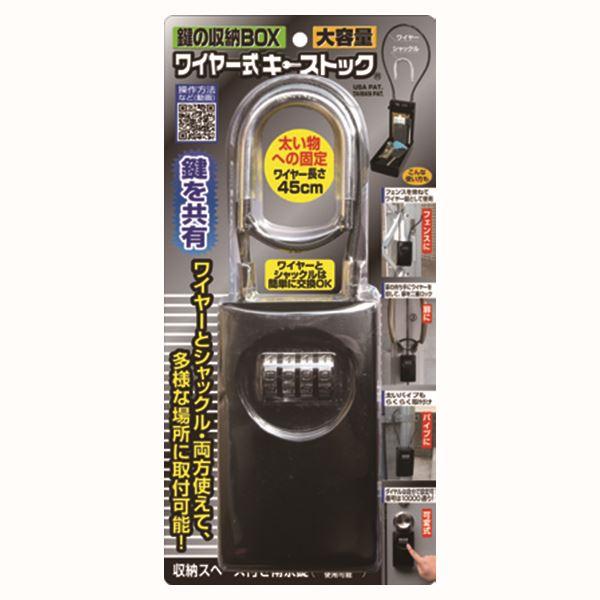 ワイヤー式キーストック N-1273(大容量) 【代引不可】