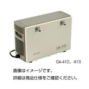 【送料無料】ダイアフラム式真空ポンプDA-81S【代引不可】