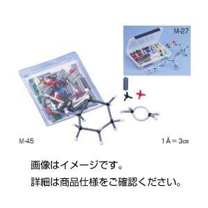 分子構造模型 M-27【代引不可】【北海道・沖縄・離島配送不可】