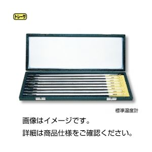 【送料無料】標準温度計 二重管 8本セット(箱入)【代引不可】