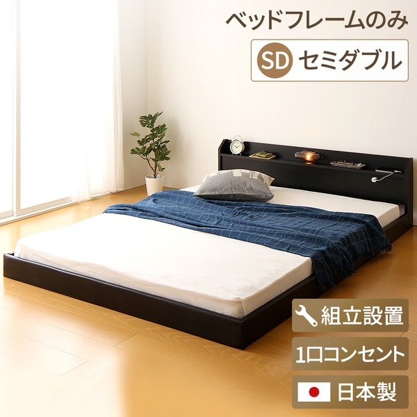【送料無料】〔組立設置費込〕 日本製 フロアベッド 照明付き 連結ベッド セミダブル (フレームのみ)『Tonarine』トナリネ ブラック  【代引不可】