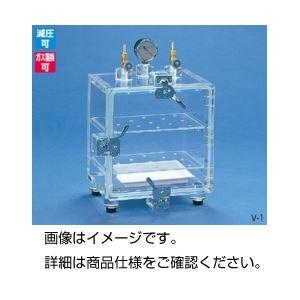 【送料無料】真空デシケーター V-1(透明アクリル製)【代引不可】