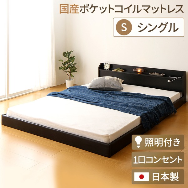 【送料無料】日本製 フロアベッド 照明付き 連結ベッド シングル (SGマーク国産ポケットコイルマットレス付き) 『Tonarine』トナリネ ブラック【代引不可】