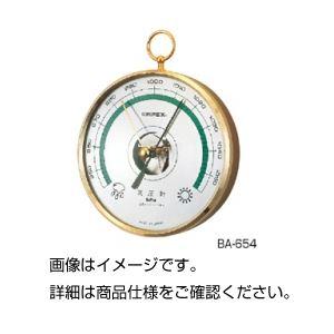気圧計 BA-654【代引不可】