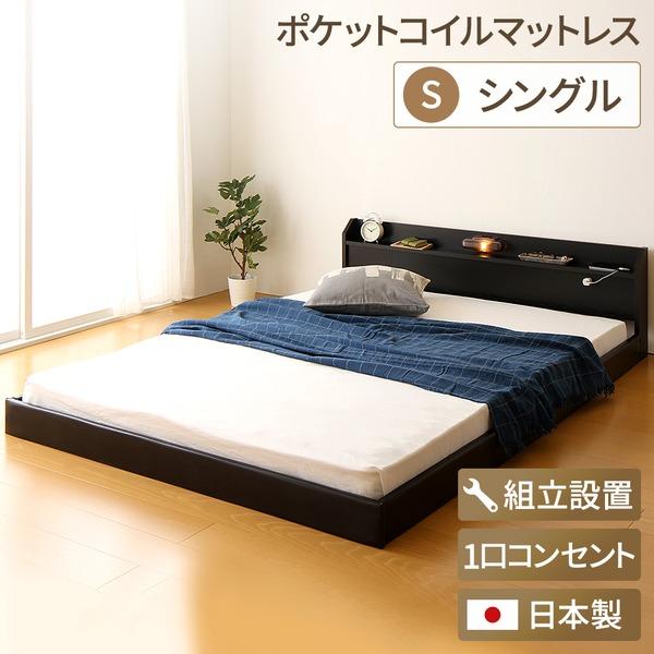 【送料無料】〔組立設置費込〕 日本製 フロアベッド 照明付き 連結ベッド シングル (ポケットコイルマットレス付き) 『Tonarine』トナリネ ブラック  【代引不可】