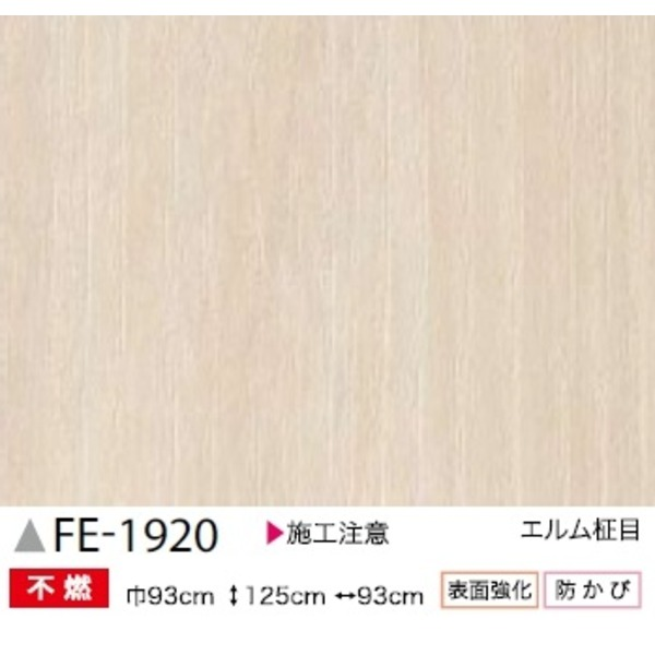 【送料無料】木目 エルム柾目 のり無し壁紙 サンゲツ FE-1920 93cm巾 50m巻【代引不可】