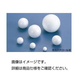 (まとめ)発泡スチロール球 50mm(10個組)〔×10セット〕【代引不可】【北海道・沖縄・離島配送不可】