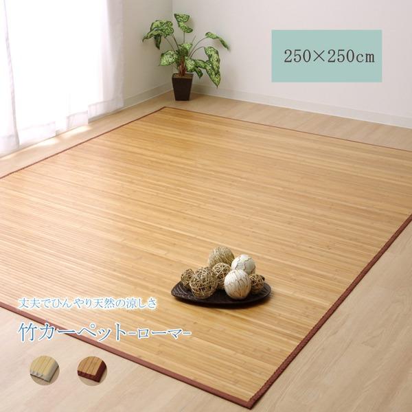 バンブー 竹 ラグマット フロアマット カーペット 無地 シンプル 正方形 約4畳 『ローマ』 ナチュラル 250×250cm【代引不可】