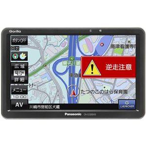 【送料無料】パナソニック(家電) SSDポータブルカーナビゲーション【代引不可】