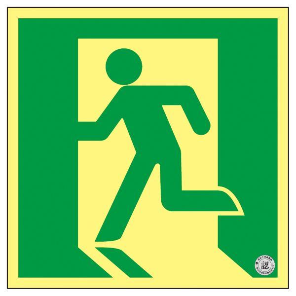 高輝度蓄光避難口誘導標識 ASN850【代引不可】【北海道・沖縄・離島配送不可】