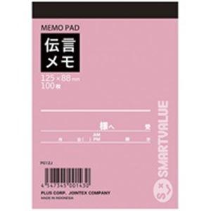 (業務用300セット) ジョインテックス 伝言メモ 3冊パック P012J-3P【代引不可】【北海道・沖縄・離島配送不可】