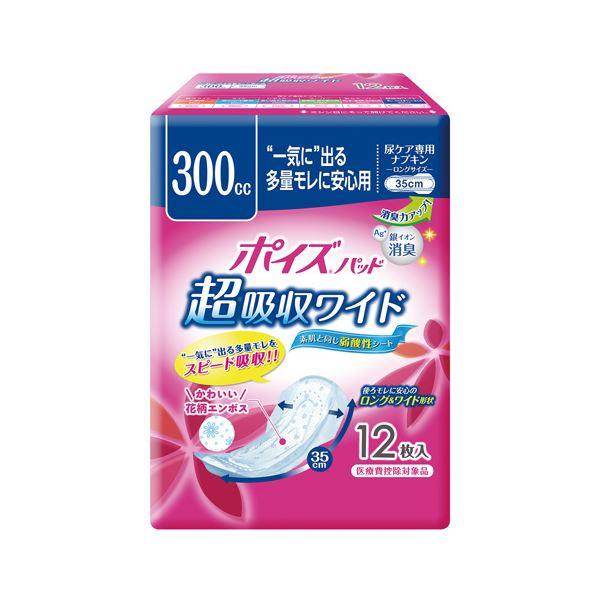 (業務用10セット) 日本製紙クレシア ポイズパッド 超吸収ワイド女性用 12枚【代引不可】【北海道・沖縄・離島配送不可】