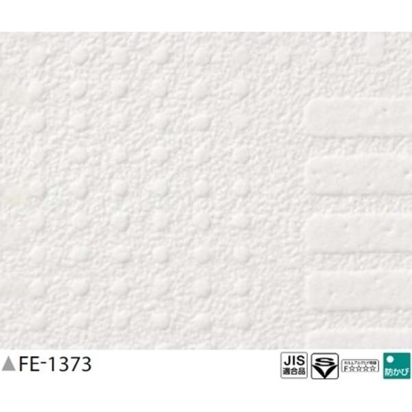 光る壁紙(蓄光) のり無し壁紙 サンゲツ FE-1373 92.5cm巾 45m巻【代引不可】